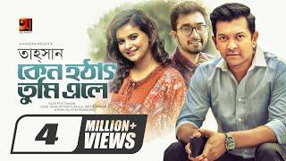 Keno Hothat Tumi Ele | Tahsan | Jovan | Sabnam Faria | Sajid Sarker | Bangla Song | Music Video 2019