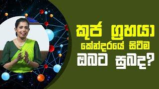 කුජ ග්රහයා කේන්දරයේ සිටීම ඔබට සුබද?   Piyum Vila   14 - 05 - 2021   SiyathaTV Thumbnail