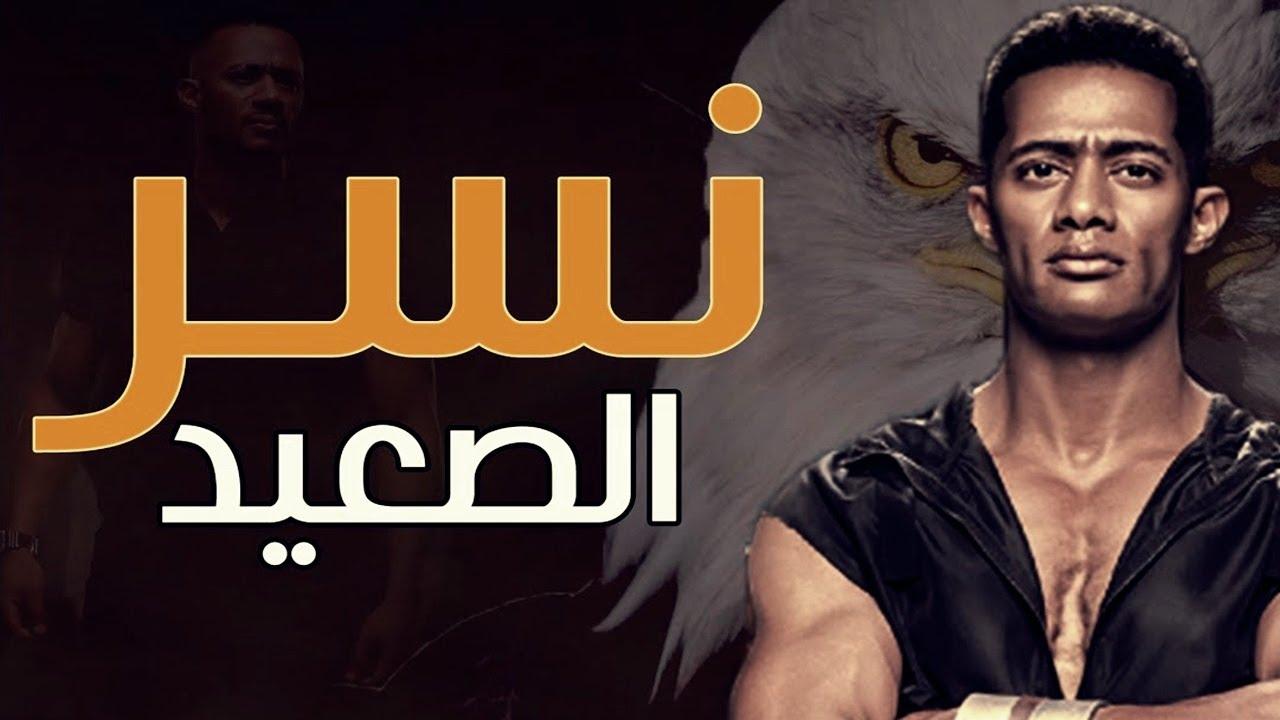 فيلم محمد رمضان كامل نسر الصعيد