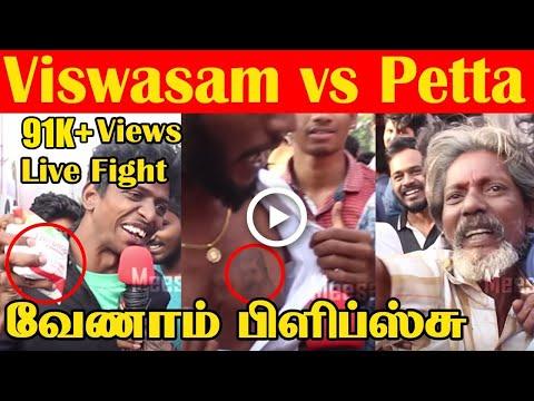 ஒத்த ஆளாக நின்னு தல Fans-யை சம்மாளித்த ரஜினி ரசிகர்  | Viswasam vs Petta Fight | Meesaya Murukku