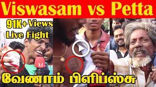 ஒத்த ஆளாக நின்னு தல Fans-யை சம்மாளித்த ரஜினி ரசிகர்    Viswasam vs Petta Fight   Meesaya Murukku