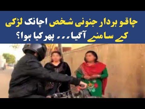 Karachi mein chaku bardaar Sakhas ki ek aur video samney agai