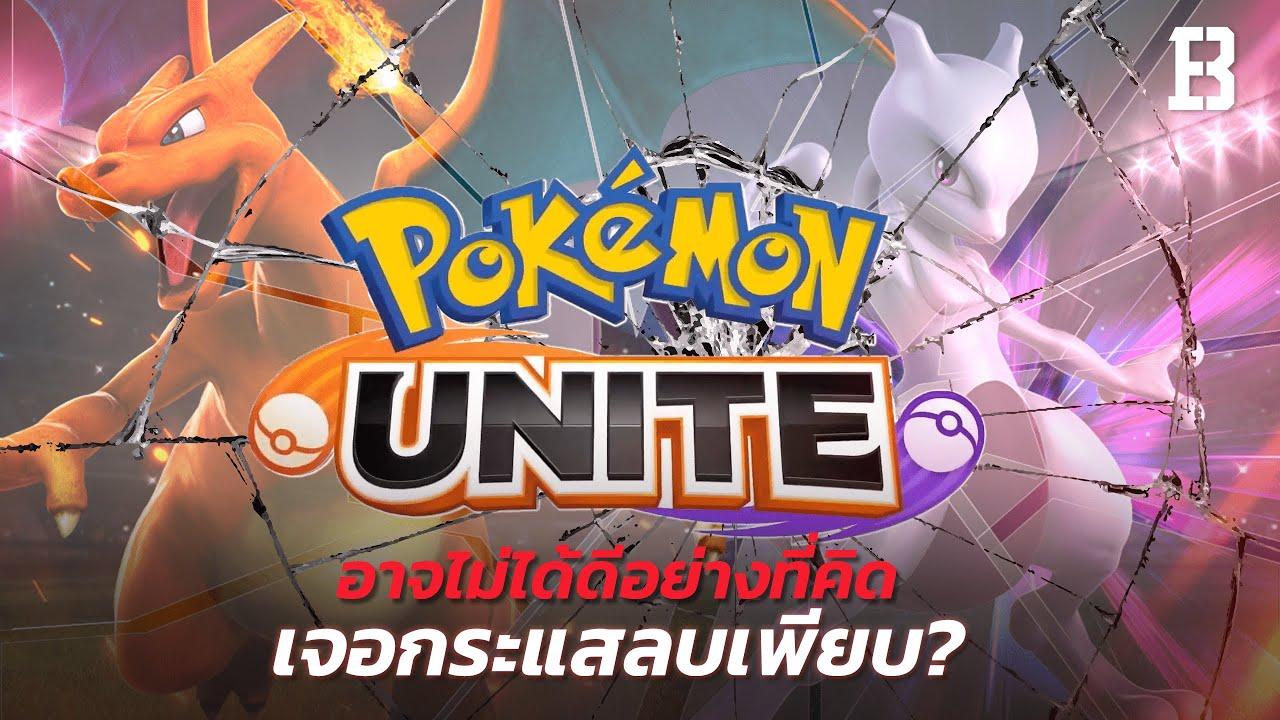 Pokemon แบบ Moba (Pokemon Unite) อาจไม่ได้ดีอย่างที่คิด เจอกระแสลบเพียบ? | Insights