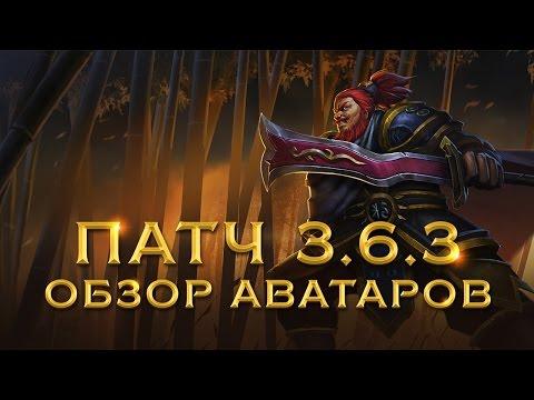 видео: Обзор аватаров патча 3.6.3