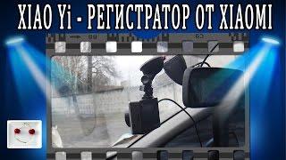 Обзор XIAOMI  Xiao Yi Car DVR автомобильный видеорегистратор с WiFi(, 2016-03-03T20:23:36.000Z)