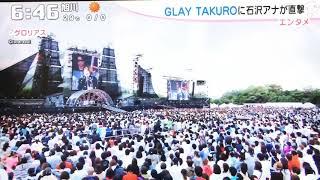 2018.8.7 GLAY TAKUROインタ①