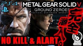 【完全解説】メタルギアソリッド5グラウンドゼロズ:HARDノーキルノーアラート【MGS5GZ】