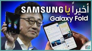سامسونج جالكسي فولد Galaxy Fold القابل للطي رسميا | ثورة الابتكار من سامسونج