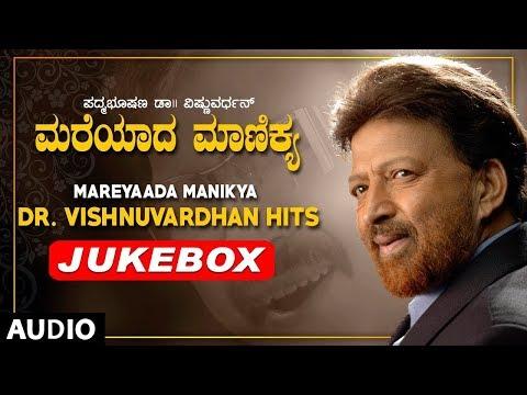 Mareyaada Manikya Dr. Vishnuvardhan Hits Jukebox | Vishnuvardhan hit songs | Kannada Old Songs