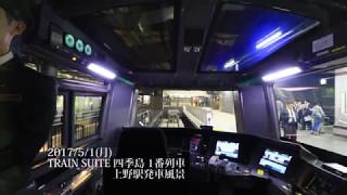 TRAIN SUITE 四季島 1番列車 上野駅発車風景 四季島 検索動画 26
