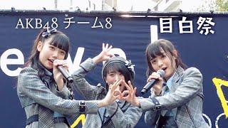181020 日本女子大学 野外ステージ [Team8参加メンバー] 坂口渚沙(北...