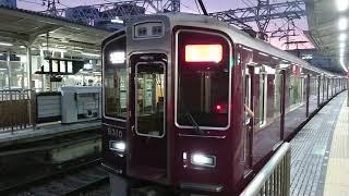 阪急電車 京都線 9300系 9310F 発車 十三駅