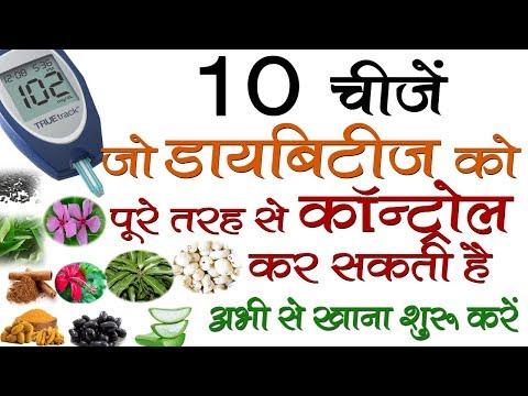 मधुमेह-जड़-से-खत्म-करने-के-लिए-10-चीज़े-ज़रूर-खाएं-|-10-effective-foods-for-diabetes-control