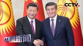 [中国新闻] 习近平同吉尔吉斯斯坦总统热恩别科夫会谈 | CCTV中文国际