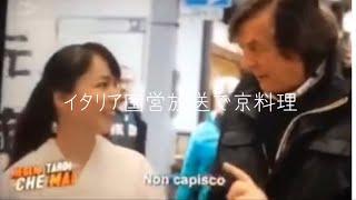 『meglio tardi che mai』Masako Yoshimura & Adriano Panatta  cooking class  on  Italian TV.