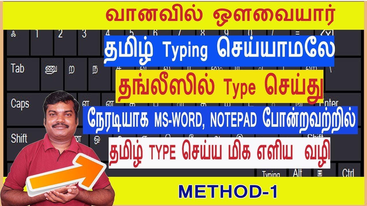 Typing தமிழ் Font Directly in MS Word தங்கலீஸ் Method 1 (NHM Writer)