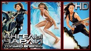 Ангелы Чарли-2 (2003) - Дублированный Трейлер HD