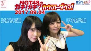 2017年9月4日 NGT48のガチ!ガチ?カウントダウン! 奈良未遥・中村歩加