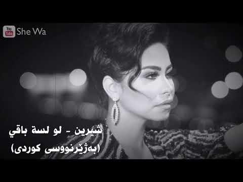 شيرين - لو لسة باقي (بەژێرنووسی كوردی) | Sherine - Law Lessa Ba2i Kurdish Subtitle