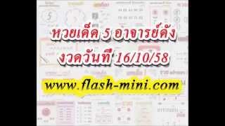 มาแล้วนะ! หวยเด็ด 5 อาจารย์ดัง flash-mini งวดวันที่ 16 ตุลาคม 2558 เลขเด็ด 2 ตัว 3 ตัว บน-ล่าง เน้นๆ