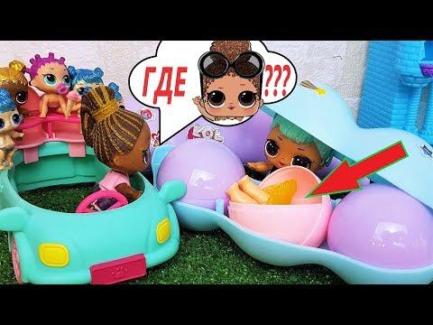 МУЛЬТИКА НЕ БУДЕТ! ВИНОВАТА ПОДДЕЛКА ЛОЛ #мультики куклы лол сюрприз новые