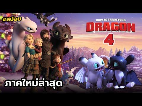 เมื่อมังกรและมนุษย์แยกกันอยู่ | สปอยHow to train your dragon homecoming (ภาคพิเศษ)