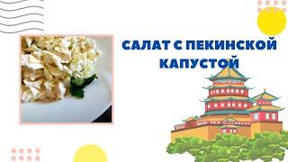 Салат из пекинской капусты и курицы. Вкусно и полезно. ПП рецепт