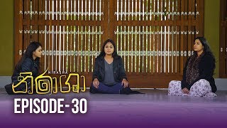 Nirasha | Episode 30 | සතියේ දිනවල රාත්රී 8.30 ට - (2019-01-15) | ITN Thumbnail