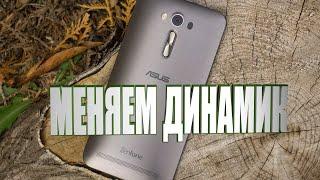 Как заменить динамик? Ремонт смартфона Asus Zenfone 2 замена динамика! How to replace the speaker?