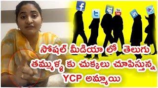 సోషల్ మీడియా లో  తెలుగు తమ్ముళ్ళ కు చుక్కలు చూపిస్తున్న YCP అమ్మాయి    NIJAM MEDIA   