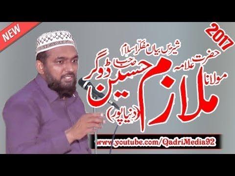 Allama Molana Mulazim Hussain Dogar 2018 New full Latest Bayan