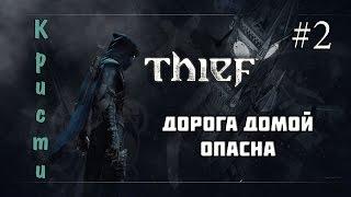Thief #2 Дорога домой опасна