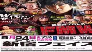 大仁田厚 FMW の試合観戦は、9.24 新宿フェイス大会にて。 チケットはこ...