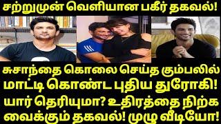 சற்றுமுன் வெளியான தகவல்! முழு வீடியோ! | Tamil cinema |Tamil movies | Tamil