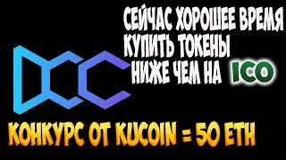 Заработать в интернете криптовалюту DCC Обзор ICO Как заработать в ico 2018