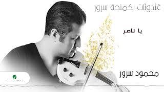 Mahmoud Sorour ... Ya Ghali Al athman | محمود سرور... يا ناصر