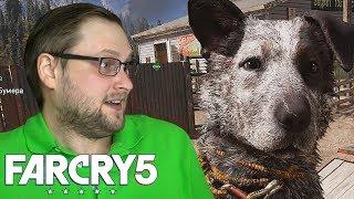 КУДА ЖЕ БЕЗ СОБАКИ ► Far Cry 5 #3