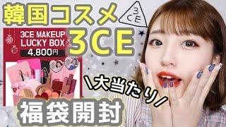 【コスメ福袋】3CE LUCKY BOX開封 大当たりだった⁉︎【開封】