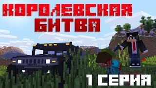МАЙНКРАФТ АНИМАЦИЯ ФИЛЬМ - КОРОЛЕВСКАЯ БИТВА / Minecraft - BATTLE ROYALE / Minecraft PUBG - 1 серия!
