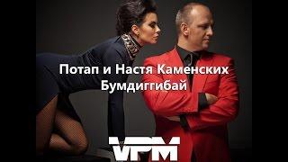 Потап и Настя Каменских - Бумдиггибай-бай (Караоке)