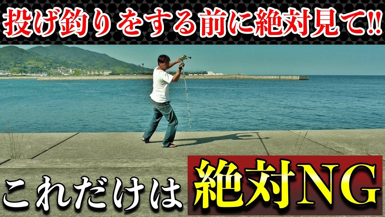 【これだけはNG!!】初心者でもわかる投げ釣りで絶対にしてはいけない投げ方