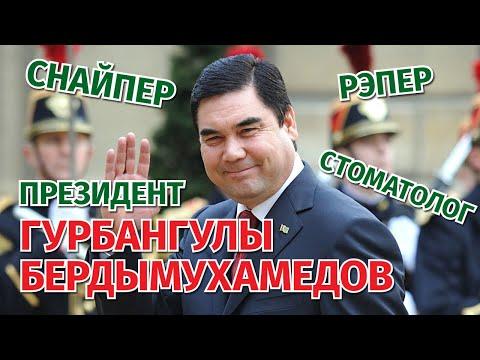 """Президент Туркменистана Гурбангулы Бердымухамедов """"ожил"""""""