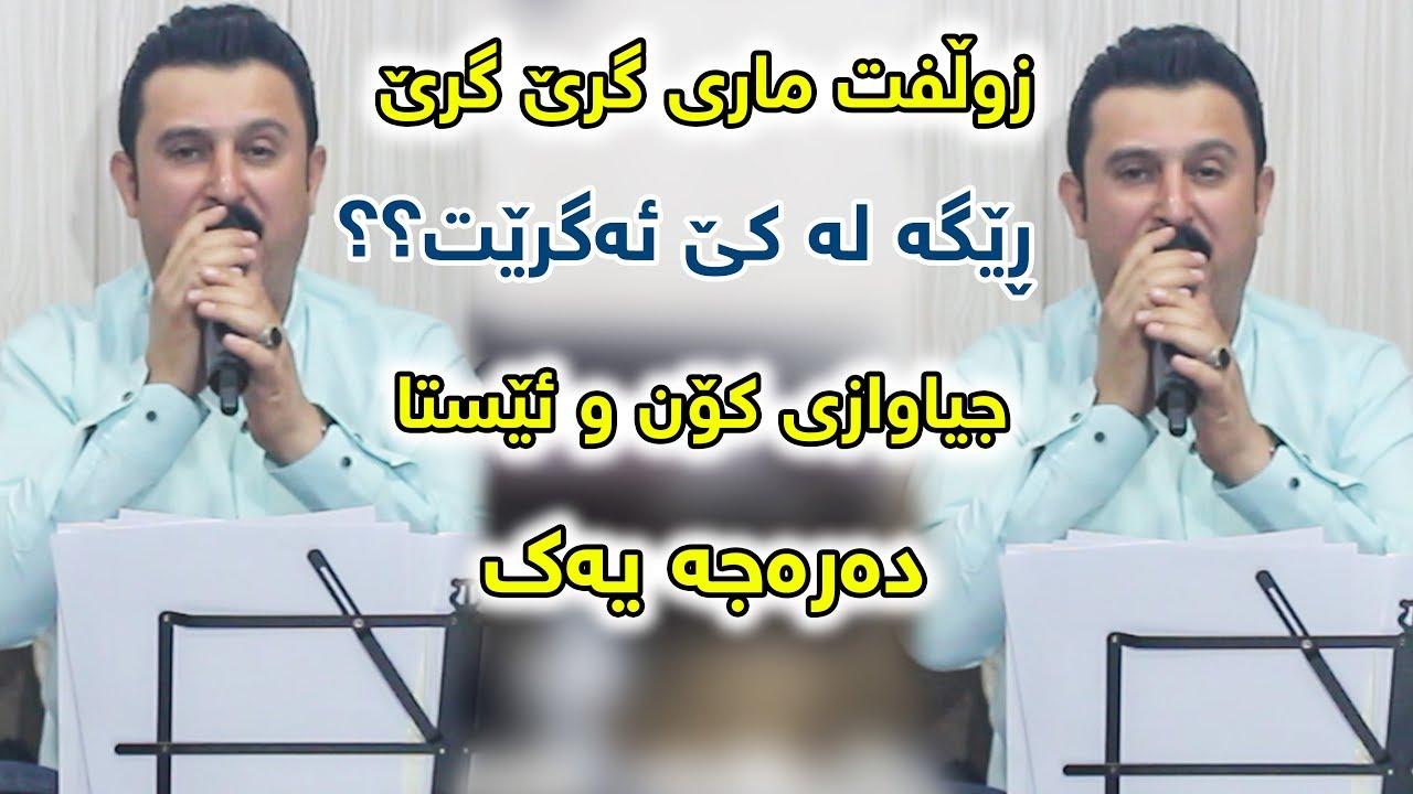 Karwan Xabati (Kas Nale Ashq Sheta) Danishtni Hamay Asaish w Y7ai Said - Track 3 - ARO