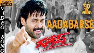 Adabarse Andariki Adabarse Full HD Video Song   Ganesh  Movie Songs   Venkatesh   Suresh Production