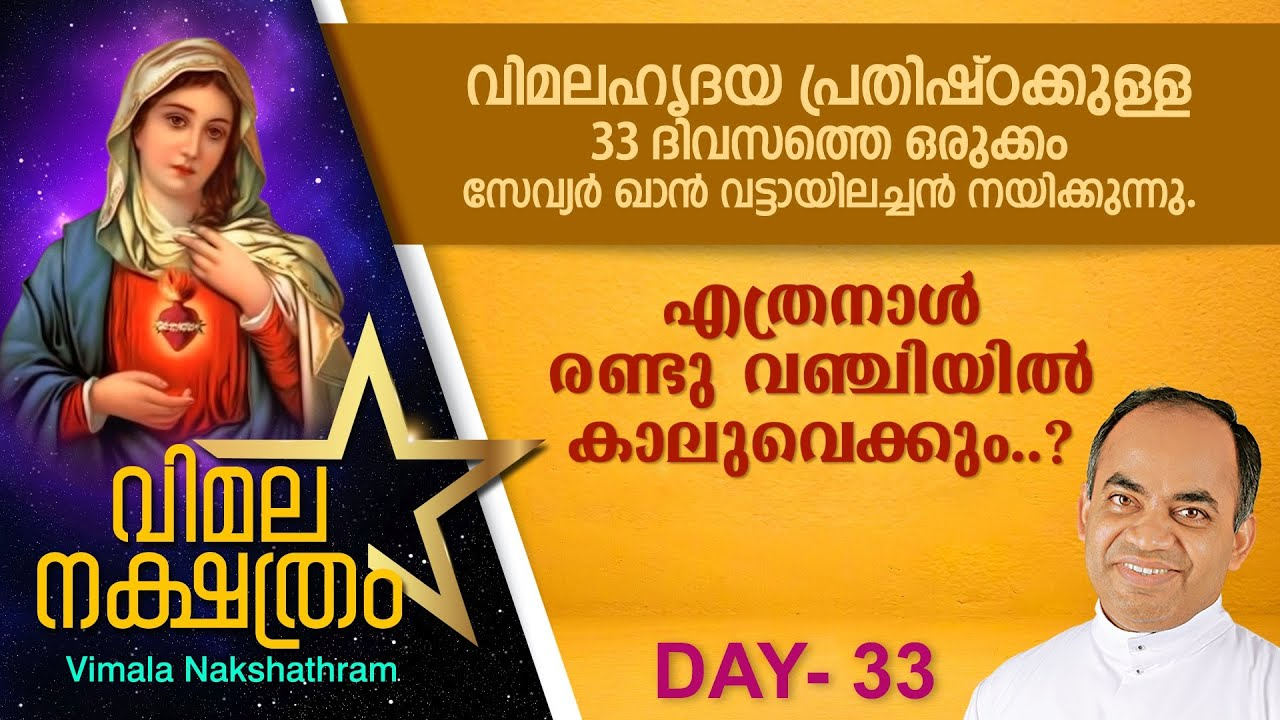 വിമലഹൃദയ പ്രതിഷ്ഠാ പ്രാര്ത്ഥന - DAY 33