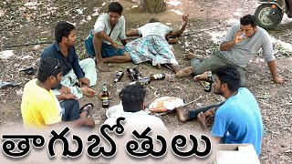 Thaginanka  | village drinkers | my village show comedy