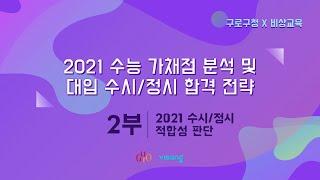 2부 비상교육, 2021 온라인 대입 합격전략 설명회