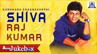 Karunada Chakravarthi Shivarajkumar | Superhit Songs Of Dr Shivarajkumar | Audio Jukebox