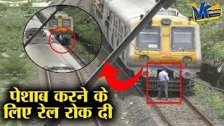 इस रेल ड्राइवर ने सोशल मीडिया पर मचाई धूम, ये है वजह|Motorman halts local train to urinate on tracks