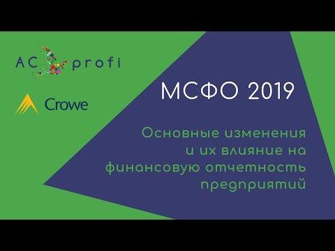 МСФО 2019: Основные изменения